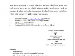 updating Mobile number of SSC Jessore Board Students